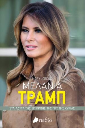 Μελάνια Τραμπ, Στα άδυτα της επιρροής της πρώτης κυρίας, Jordan, Mary, Πεδίο, 2020