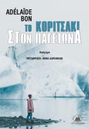 Το κοριτσάκι στον παγετώνα, , Bon, Adélaïde, Στερέωμα, 2020