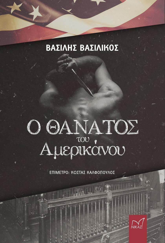 Ο θάνατος του Αμερικάνου, , Βασιλικός, Βασίλης, 1934-, Νίκας / Ελληνική Παιδεία Α.Ε., 2020