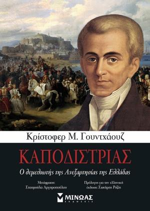 Καποδίστριας, Ο θεμελιωτής της ανεξαρτησίας της Ελλάδας, Woodhouse, Christopher Montague, 1917-2001, Μίνωας, 2020