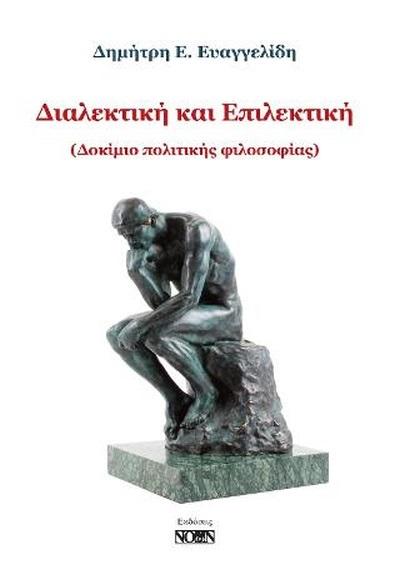 Διαλεκτική και επιλεκτική, Δοκίμιο πολιτικής φιλοσοφίας, Ευαγγελίδης, Δημήτριος Ε., Νοών, 2020