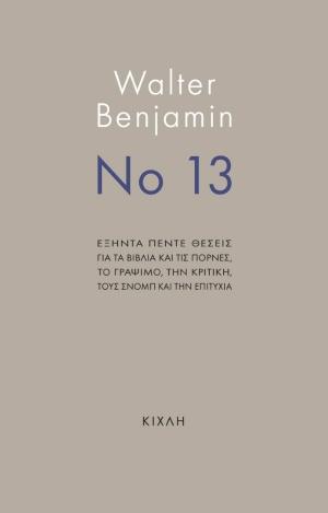 Νο 13