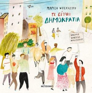 Τι είναι δημοκρατία, , Ντεκάστρο, Μαρίζα, Μεταίχμιο, 2020