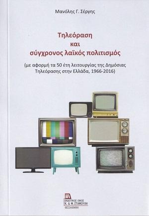 Τηλεόραση και σύγχρονος λαϊκός πολιτισμός, Με αφορμή τα 50 έτη λειτουργίας της δημόσιας τηλεόρασης στην Ελλάδα, 1966-2016, Σέργης, Μανόλης Γ., Σταμούλης Αντ., 2020