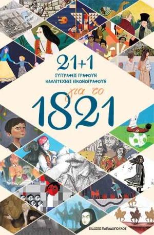 211 για το 1821