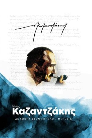 Αναφορά στον Γκρέκο, , Καζαντζάκης, Νίκος, 1883-1957, Ελευθερία του Τύπου Α.Ε., 2020