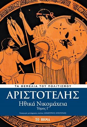 Ηθικά Νικομάχεια, , Αριστοτέλης, 385-322 π.Χ., Το Βήμα / Alter - Ego ΜΜΕ Α.Ε., 2020