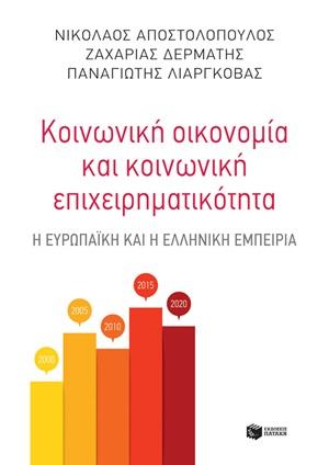 Κοινωνική οικονομία και κοινωνική επιχειρηματικότητα