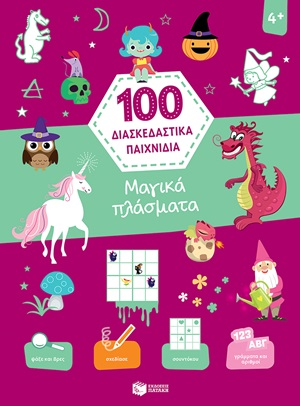100 διασκεδαστικά παιχνίδια: Μαγικά πλάσματα