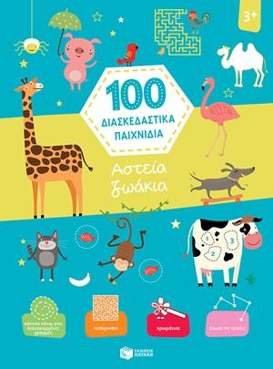 100 διασκεδαστικά παιχνίδια: Αστεία ζωάκια
