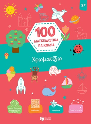 100 διασκεδαστικά παιχνίδια: Χρωματίζω