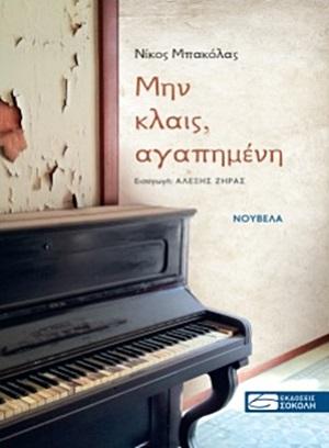 Μην κλαις, αγαπημένη, , Μπακόλας, Νίκος, Σοκόλη, 2020