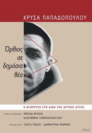 Όρθιος, σε δημόσια θέα