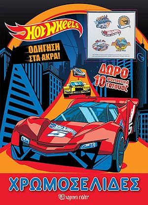 Hot Wheels: Οδήγηση στα άκρα, Χρωμοσελίδες, , Χάρτινη Πόλη, 2020