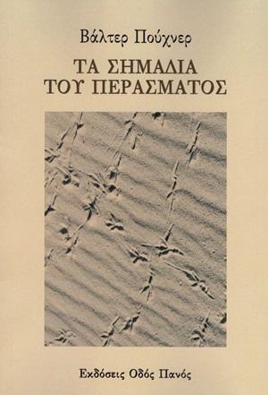 Τα σημάδια του περάσματος, , Puchner, Walter, 1947-, Οδός Πανός, 2020