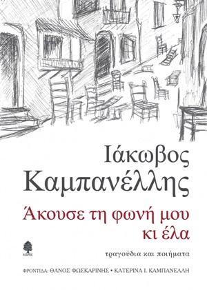 Άκουσε τη φωνή μου κι έλα, , Καμπανέλλης, Ιάκωβος Σ., 1922-2011, Κέδρος, 2020