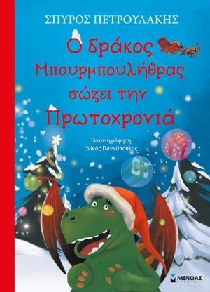 Ο δράκος Μπουρμπουλήθρας σώζει την Πρωτοχρονιά, , Πετρουλάκης, Σπύρος, Μίνωας, 2020