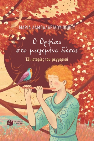 Ο Ορφέας στο μαγεμένο δάσος, Έξι ιστορίες του φεγγαριού, Λαμπαδαρίδου - Πόθου, Μαρία, Εκδόσεις Πατάκη, 2020