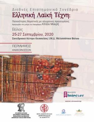 Ελληνική λαϊκή τέχνη: Παλαιότερες θεματικές με σύγχρονες προσεγγίσεις, Διεθνές επιστημονικό συνέδριο, Βόλος 25-27 Σεπτεμβρίου 2020, Συλλογικό έργο, Ιδιόμελον, 2020