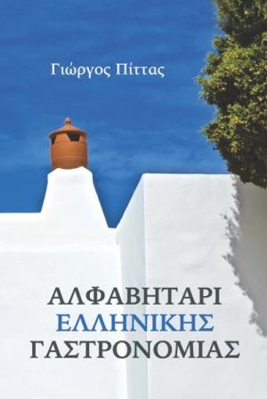 Αλφαβητάρι Ελληνικής Γαστρονομίας