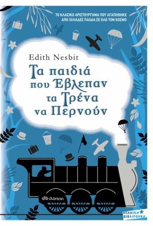 Τα παιδιά που έβλεπαν τα τρένα να περνούν, , Nesbit, Edith, 1858-1924, Διόπτρα, 2020