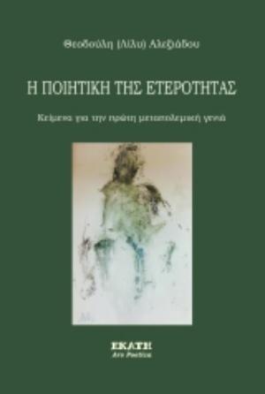 Η ποιητική της ετερότητας, , Αλεξιάδου, Θεοδούλη, Εκάτη, 2020