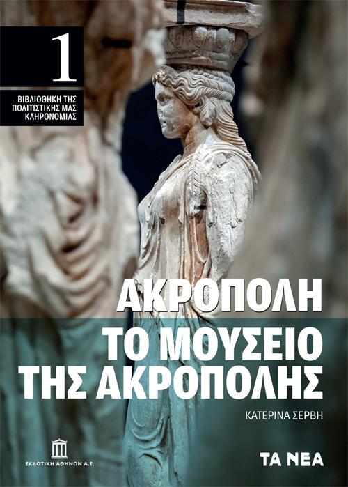 Ακρόπολη, Το μουσείο της Ακρόπολης, Σέρβη, Κατερίνα, Τα Νέα / Alter - Ego ΜΜΕ Α.Ε., 2020