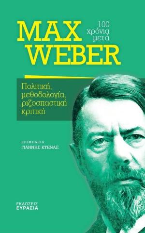 Max Weber, 100 χρόνια μετά, Πολιτική, μεθοδολογία, ριζοσπαστική κριτική, Συλλογικό έργο, Ευρασία, 2020