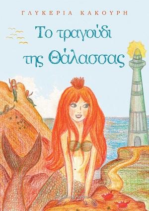 Το τραγούδι της θάλασσας, , Κακούρη, Γλυκερία, Ανάτυπο, 2020