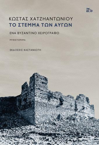 Το στέμμα των αυγών, Ένα βυζαντινό χειρόγραφο, Χατζηαντωνίου, Κώστας, Εκδόσεις Καστανιώτη, 2020