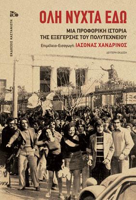 Όλη νύχτα εδώ, Μια προφορική ιστορία της εξέγερσης του Πολυτεχνείου, , Εκδόσεις Καστανιώτη, 2019
