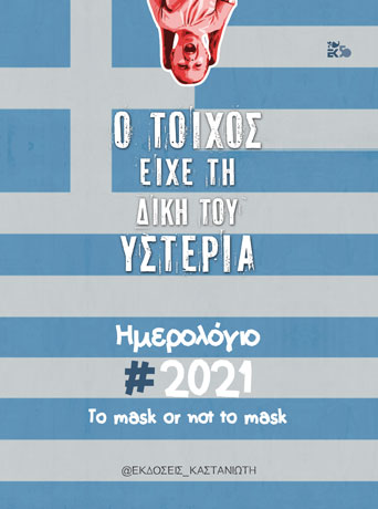 Ημερολόγιο 2021, Ο τοίχος είχε τη δική του υστερία, To mask or not to mask, , Εκδόσεις Καστανιώτη, 2020