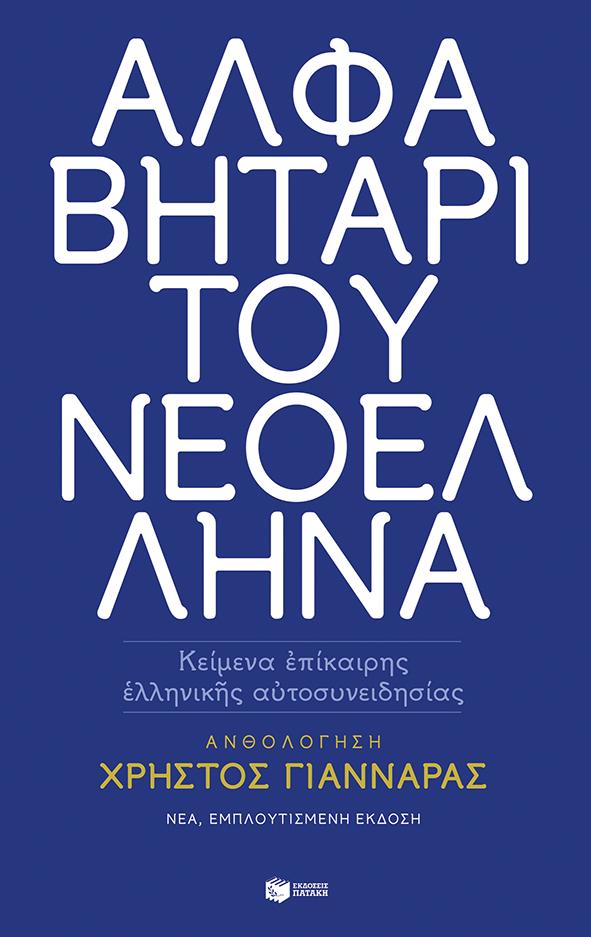Αλφαβητάρι του Νεοέλληνα (νέα, εμπλουτισμένη έκδοση)