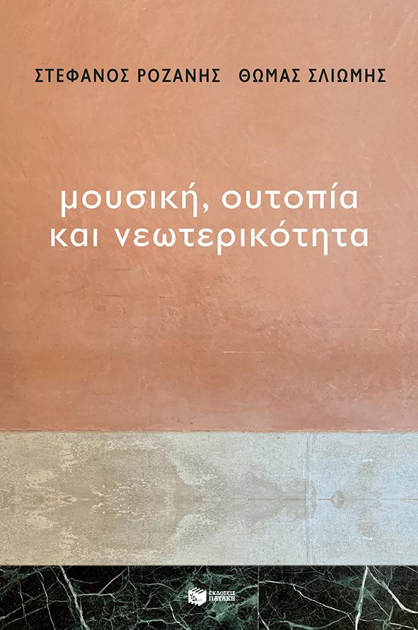 Μουσική, ουτοπία και νεωτερικότητα, , Ροζάνης, Στέφανος, Εκδόσεις Πατάκη, 2020