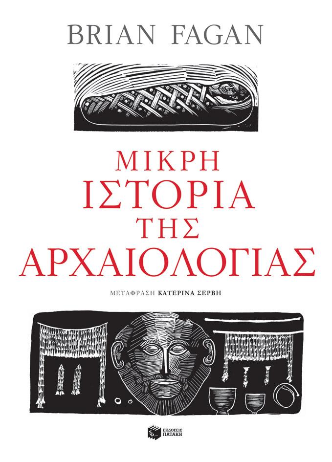 Μικρή ιστορία της αρχαιολογίας