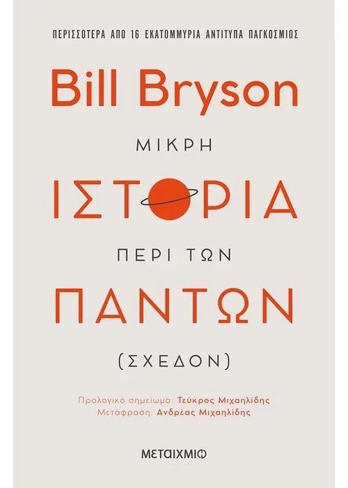 Μικρή ιστορία περί των πάντων (σχεδόν), , Bryson, Bill, 1951-, Μεταίχμιο, 2020