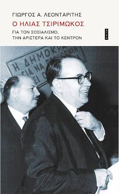 Ο Ηλίας Τσιριμώκος για τον σοσιαλισμό, την Αριστερά και το Κέντρον