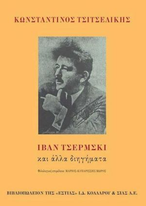 Ιβάν Τσέρμσκι και άλλα διηγήματα, , Τσιτσελίκης, Κωνσταντίνος, Βιβλιοπωλείον της Εστίας, 2020