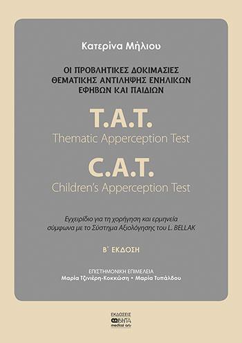 Οι προβλητικές δοκιμασίες θεματικής αντίληψης ενηλίκων, εφήβων και παιδιών, T.A.T. Thematic Apperception Test: C.A.T. Children's Apperception Τest: Εγχειρίδιο για τη χορήγηση και ερμηνεία σύμφωνα με το Σύστημα Αξιολόγησης του L. BELLAK, Μήλιου, Κατερίνα, Βήτα Ιατρικές Εκδόσεις, 2013