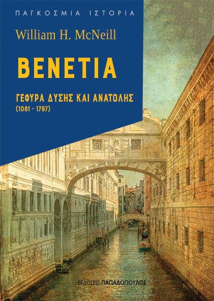 Βενετία: Γέφυρα Δύσης και Ανατολής (1081-1797)