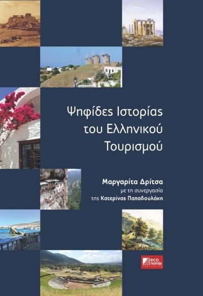 Ψηφίδες ιστορίας του ελληνικού τουρισμού, , Δρίτσα, Μαργαρίτα, Εκδόσεις Κέρκυρα - Economia Publishing, 2019