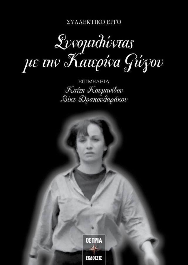 Συνομιλώντας με την Κατερίνα Γώγου , , Γώγου, Κατερίνα, 1940-1993, Εκδόσεις Όστρια, 2020
