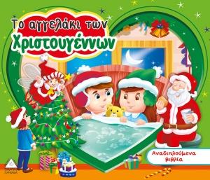Το αγγελάκι των Χριστουγέννων, , , Τζιαμπίρης - Πυραμίδα, 2020