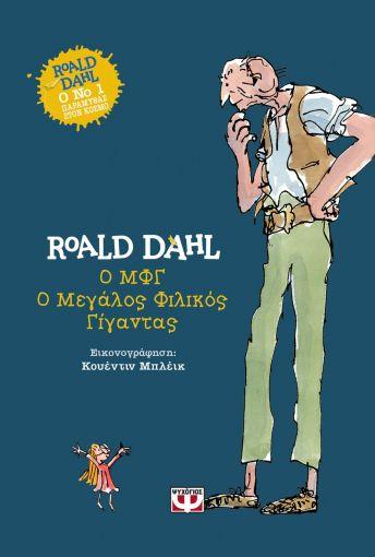 Ο ΜΦΓ, Ο μεγάλος φιλικός γίγαντας, Dahl, Roald, Ψυχογιός, 2020