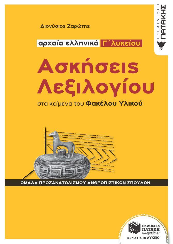 Αρχαία Ελληνικά Γ Λυκείου: Ασκήσεις λεξιλογίου στα κείμενα του Φακέλου Υλικού