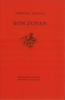 Δον Ζουάν, , Σουρής, Γεώργιος Χ., 1853-1919, Μορφωτικό Ίδρυμα Εθνικής Τραπέζης, 2020