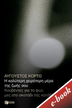 Η καλύτερη χειρότερη μέρα της ζωής σου, Κουβέντες για το φως μες στο σκοτάδι της κατάθλιψης, Κορτώ, Αύγουστος, Εκδόσεις Πατάκη, 0