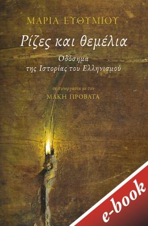 Ρίζες και θεμέλια, Οδόσημα της ιστορίας του ελληνισμού, Ευθυμίου, Μαρία, καθηγήτρια ιστορίας, Εκδόσεις Πατάκη, 0