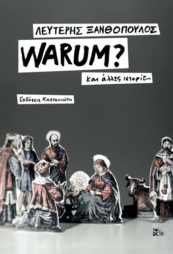 Warum?, και άλλες ιστορίες, Ξανθόπουλος, Λευτέρης, 1945-2020, Εκδόσεις Καστανιώτη, 2020
