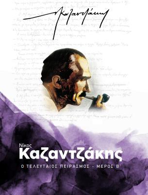 Ο τελευταίος πειρασμός, , Καζαντζάκης, Νίκος, 1883-1957, Ελευθερία του Τύπου Α.Ε., 2020